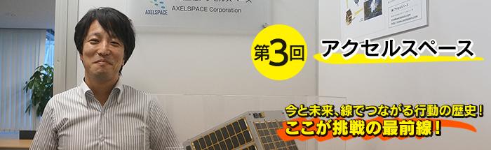 「人工衛星が打ち上がると、IKEAの家具が安くなる?」民間発の超小型衛星で、宇宙革命を巻き起こせ!―アクセルスペース―