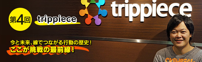 感動をシェアする旅友(たびとも)は 「trippiece(トリッピース)」 でみつかる!