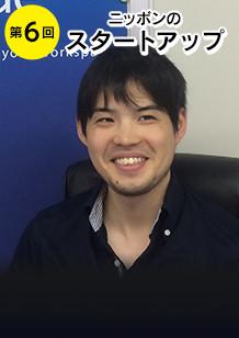 「強烈なイグジット劇こそが、日本のベンチャーの活路」シンクローグ山本代表の投資的起業論