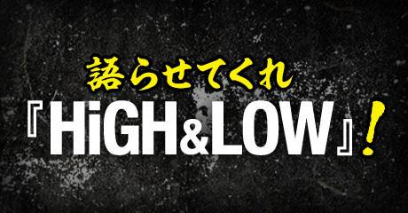 語らせてくれ『HiGH&LOW』!