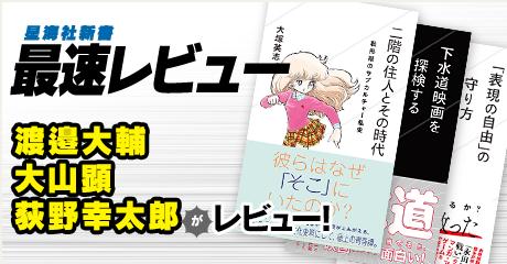 星海社新書4月刊 最速レビュー!