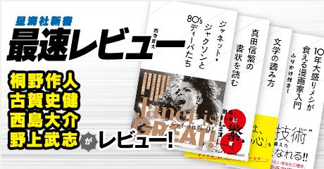 星海社新書9月刊最速レビュー