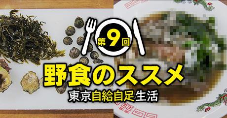 第9回:出汁も麺も野食材!? 材料を手に入れるところからラーメン作りにトライしてみた